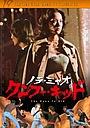 Фільм «Tie quan xiao zi» (1977)