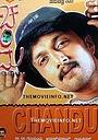 Фільм «Chandu» (2002)