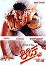 Фільм «Kiccha» (2003)