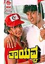Фільм «Thaayavva» (1997)