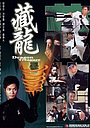 Фільм «Cang Long» (2007)