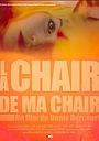 Фильм «La chair de ma chair» (2013)