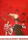 Фільм «Meng long jing dong» (1977)