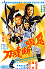 Фільм «Gui hou duan hun dao» (1976)