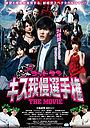Фильм «Goddotan: Kisu gaman senshuken the Movie» (2013)