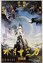 Фільм «Shui yue shi san dao» (1982)