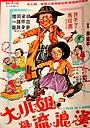 Фільм «Da xiao jie yu liu lang han» (1981)