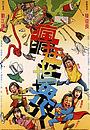 Фільм «Feng kuang shi jie» (1981)