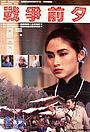 Фільм «Zhan zheng qian xi» (1984)