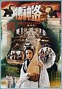 Фільм «Luo shen chuan» (1982)