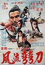 Фільм «Feng liu wan dao» (1981)