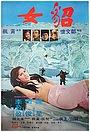 Фільм «Обнаженная охотница» (1978)
