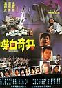 Фільм «Dip huet kei bing» (1991)