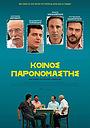 Фільм «Koinos paronomastis» (2014)