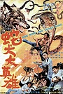 Фільм «She quan da ying xiong» (1974)