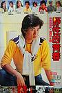 Фільм «Ye xing de qing chun» (1982)