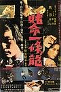 Фільм «Du ming yi tiao long» (1981)