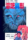 Фільм «Ling zhi yi xing» (1988)