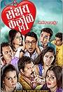 Фільм «Sanshay Kallol» (2013)