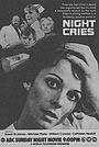 Фільм «Ночные стоны» (1978)
