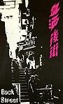 Фільм «Xue jiu hou jie» (1973)