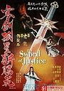 Фільм «Han jian gu xing duan chang hua» (1980)