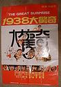 Фільм «1938 Da jing qi» (1983)