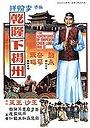 Фільм «Qian Long xia Yangzhou» (1978)