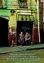 Фильм «Печатников переулок, дом 3» (2009)
