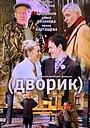 Серіал «Дворик» (2010)