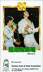 Фільм «Zhui gan pao tiao peng» (1978)