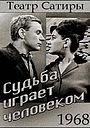 Фільм «Судьба играет человеком» (1968)