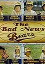 Серіал «Несносные медведи» (1979 – 1980)