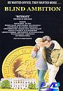 Сериал «Слепая амбиция» (1979)