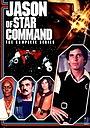 Серіал «Звездная команда Джейсона» (1978 – 1981)