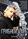 Сериал «Грибной царь» (2011)