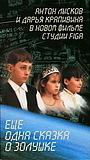 Фильм «Еще одна сказка о Золушке» (2001)