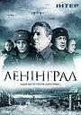 Серіал «Ленинград» (2007)