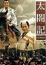 Фильм «Хроники тайко. История Хидэёси» (1987)