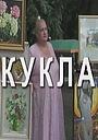 Фильм «Кукла» (2005)