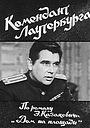 Фильм «Комендант Лаутербурга» (1969)