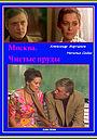 Фільм «Москва. Чистые пруды» (1978)