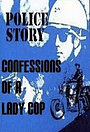 Фільм «Police Story: Confessions of a Lady Cop» (1980)