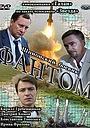 Сериал «Фантом» (2012)