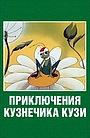 Мультфільм «Приключения кузнечика Кузи (История вторая)» (1991)