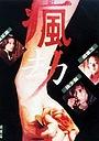 Фільм «Тайна» (1979)