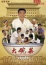 Фильм «Da Wan Cha» (2012)