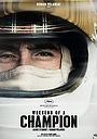 Фільм «День чемпиона» (2012)