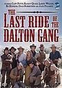 Фільм «Последняя поездка Далтона Ганга» (1979)