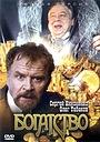 Серіал «Богатство» (2004)